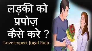 How to Propose A Girl Love Tips in Hindi