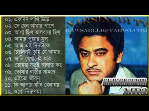 Xxx Mp4 Best Of Kishore Kumar Bangla Songs 3gp Sex