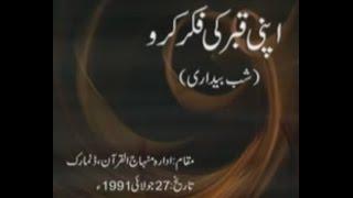 Dr. Muhammad Tahir-ul-Qadri Speech : Apni Qabr ki Fikr karo : اپنی قبر کی فکر کرو