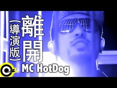 Xxx Mp4 MC HotDog 熱狗 Feat 張震嶽 A Yue【離開】Official Music Video HD 導演版 3gp Sex