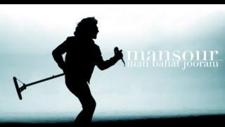 MANSOUR - Man Bahat Jooram منصور - من باهات جورم