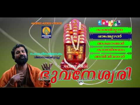 Bhuvaneswari Chettikulangara Kuthiyottam Devotional Songs Hindu Devotional Songs Malayalam