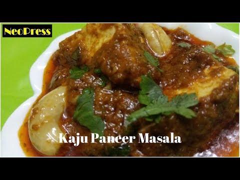 Xxx Mp4 काजू पनीर Kaaju Paneer Masala Kaju Paneer Curry Cashew Nut Cottage Cheese Gravy 3gp Sex