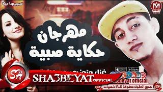 مهرجان حكاية صبية غناء وتوزيع حودا العالمى اسم حكاية الصبية اللى متقالة فى الاغنية 2017 على شعبيات