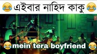 Bangladesh education minister funny song