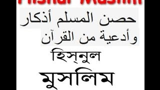 Dua-  Attahiyyatu With Bangla - Hisnul Muslim