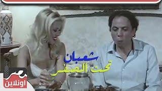 الفيلم العربي - شعبان تحت الصفر - بطولة عادل امام واسعاد يونس