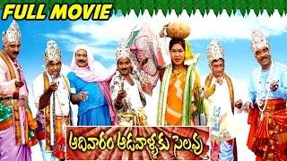 Aadivaram Adavallaku Selavu Telugu Full Length Movie || Sivaji, Suhasini || Latest Telugu Movies