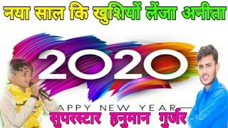 2020 का धमाका सुपरस्टार सिगर हनुमान गुर्जर खुशियों नया साल कि अनीता सुपरस्टार धमाका सर्दी का BYANITA