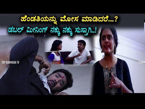 Xxx Mp4 Husband And Wife Funny Video Kannada Fun Bucket New Top Kannada TV 3gp Sex