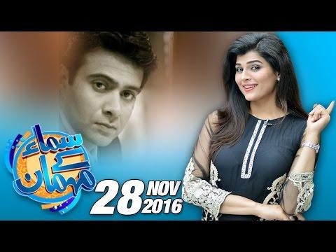 Xxx Mp4 Film Star Shahid Samaa Kay Mehmaan SAMAA TV Sophia Mirza 28 Nov 2016 3gp Sex