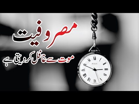 Xxx Mp4 Musrufeyat Moth Se Ghafil Kr Dyti Hai Life Changing Story In Hindi Urdu With Voice 3gp Sex