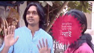 Ache Naki Nai/Bangla natok/ part 1/Arefin Shuvo/Tisha/