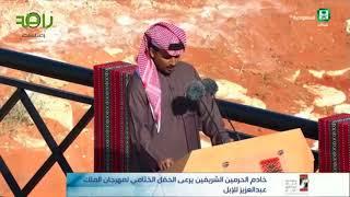 قصيدة الشاعر القطري محمد بن فطيس كاملة امام الملك سلمان في مهرجان الملك عبد العزيز للإبل