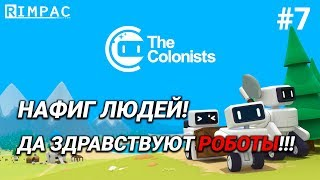 The Colonists _ #7 _ Победа за нами!