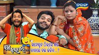 Kana Kalaa Se Ep 10 - Odia Comedy Show | Best Odia Comedy Serial - Tarang TV
