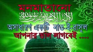 Bangla Islamic Song Gojol Naat।। বাংলা গজল নাত ।। Nobir Nurer Tumi Jam Jam ।। নবীর নূরের তুমি জম জম