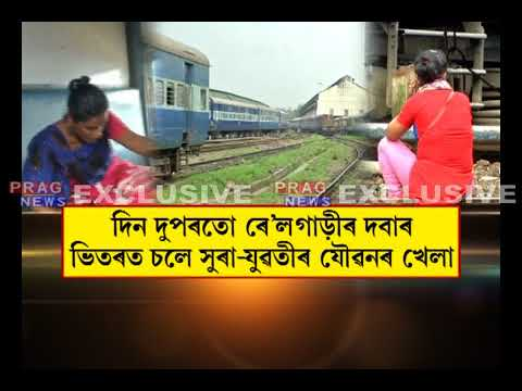 Xxx Mp4 Railway Sex Scandal II Railway Sex Scandal In Assam II Sex Scandal Inside Trains 3gp Sex