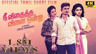 Nee Vithaitha Vinai Ondru -Tamil Short Film | 4K | Chinnathambi Sevanthi | Periyasamy (Eng Subs)