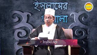 একজন ব্যাক্তি কি একাধিক জায়গায় একাধিক কোরবানি দিতে পারে? By Mufti Kazi Ibrahim