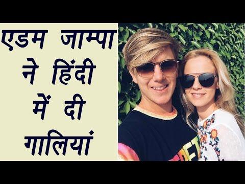 Adam Zampa abuses his girlfriend in Hindi on social media | वनइंडिया हिन्दी
