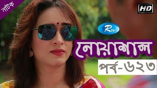 Noashal | EP-623 | নোয়াশাল | Bangla Natok 2018 | Rtv