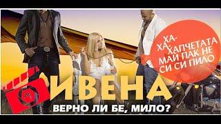 New Ivena - Verno li be, milo /Ново  2015 Ивена - Верно ли бе, мило