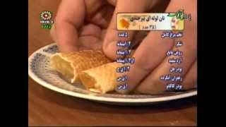 نان لوله ای بيرجندي-خانم جمشيديان.asf