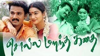 Solla Marandha Kadhai | Full Tamil Movie | Cheran, Rathi