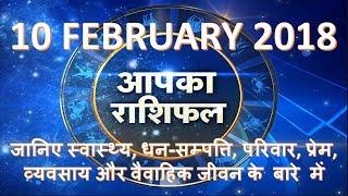 AAJ KA RASHIFAL 10 FEBRUARY 2018 | 10 February Ki Rashi FULL VIDEO जेनिए क्या कहते है अपके के सितारे