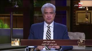 كل يوم - رئيس مجلس الأمة الكويتي: مصر هي قلب ورئة الجسم العربي