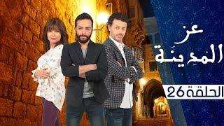 عز المدينة : الحلقة 26 | Azz lamdina : Episode 26