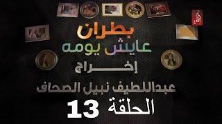 مسلسل بطران عايش يومه الحلقة 13 | رمضان 2018 | #رمضان_ويانا_غير