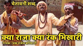 VEER KI ARDAS VEERA haryanvi bhajan santo ke shabad kya raja kya rank bhikari