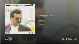 Moein-Safaye Ashk معین ـ صفای اشک