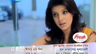 Mon Kharaper Drishaboli - Promo