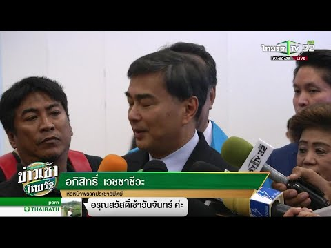 Xxx Mp4 Quot อภิสิทธิ์ Quot รอชัดป้ายหาเสียง19ธ ค 17 12 61 ข่าวเช้าไทยรัฐ 3gp Sex