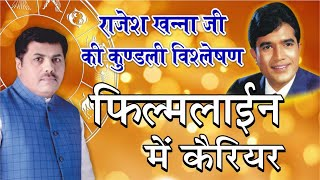 Film line career - Rajesh khanna ji