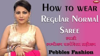 How to Wear Regular Normal Saree || Indian Draping Style || Best Costume in the World || Hindi Video