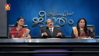 Kathayallithu Jeevitham |Murukan & Usha Case | EpiAsode #04 | 8th Aug 2018