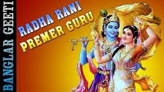 Bangla Krishna Bhajan   Radha Rani Premer Guru   Sangita Das   Kiran   Bengali Devotional Songs 2016
