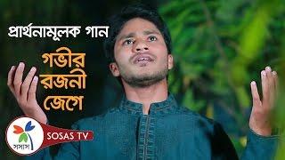 Islamic song: Govir Rajoni jege | Shantir Barta | Bangla Gajal by Bikolpo, RU
