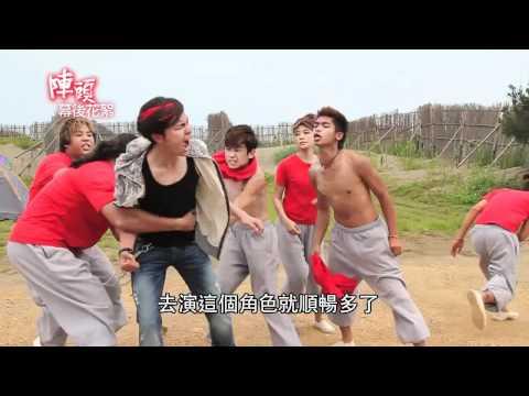 2012春節電影【陣頭】幕後花絮-阿賢(小鬼黃鴻升飾)