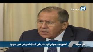 وزير الخارجية الروسي: سيتم الرد على أي تدخل أمريكي في سوريا