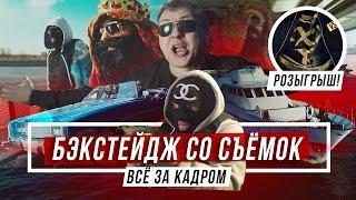 КАК СНИМАЛИ МС ХОВАНСКИЙ & BIG RUSSIAN BOSS - Кто, если не Мы #vsrap