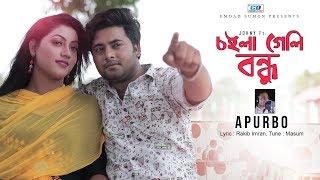 Choila Geli Bondhu   Apurbo   Anan Khan   Dolon   Masum   Johny   Bangla New Music Video   2019