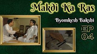 Byomkesh Bakshi: Ep#4- Makdi ka Ras
