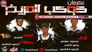مهرجان كوكب المريخ غناء محمود مهنى - ياسو الشبح - كيمو العالمى  توزيع اللمبى 2018 على شعبيات