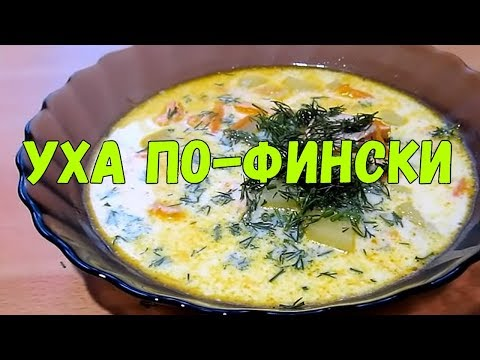 Уха по фински рецепт с фото