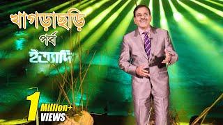 Ityadi - ইত্যাদি | Hanif Sanket | Khagrachhari episode 2015